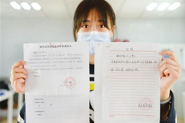 14天内有福建莆田旅居史的人员入琼须持核酸证明