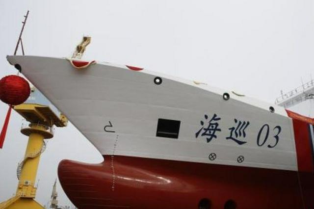 海南自贸港最大吨位行政执法船下水命名