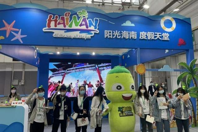 海南旅文亮相2021中国—东盟博览会旅游展