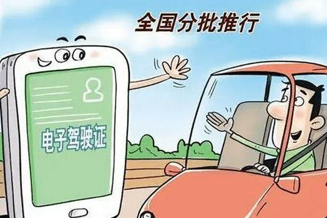 全国通用!海口10月20日起启用电子驾驶证丨附申领方式