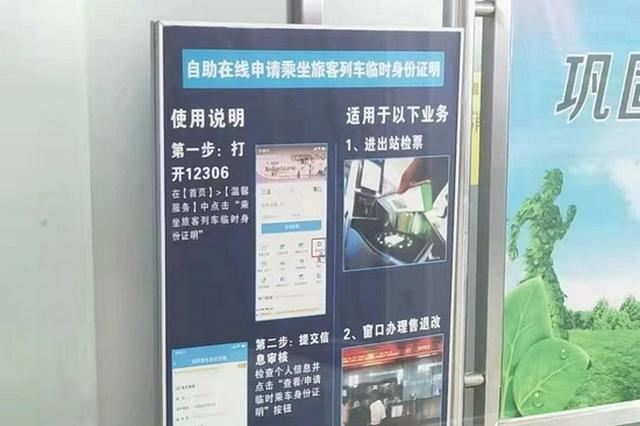 30秒即可办好!海南各高铁站实行自助在线申请临时身份证明