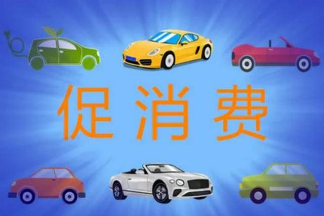 海南对举办汽车促消费活动给予资金补助 最高10万
