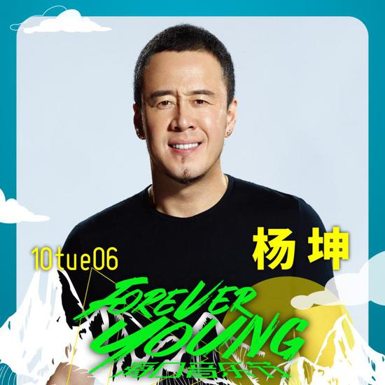 "【Forever Young音乐节】专访杨坤:""现场Live的魅力无可替代"""