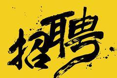 """海南省2018年""""聚四方之才""""招聘会"""