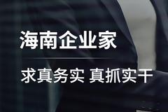 海南企业家