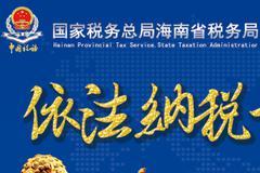 海南税务列表页