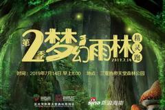 第二季梦幻雨林精灵跑