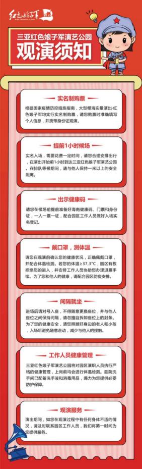 """红色娘子军实景演出璀璨回归 """"红色基因""""绽放时代光芒"""