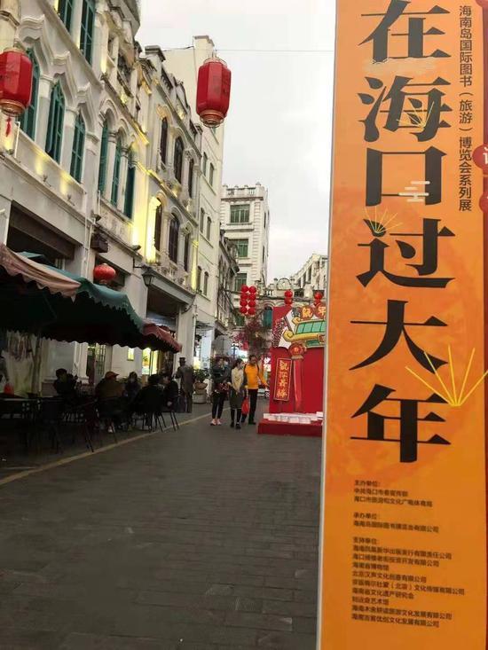 海南岛国际图书(旅游)博览会系