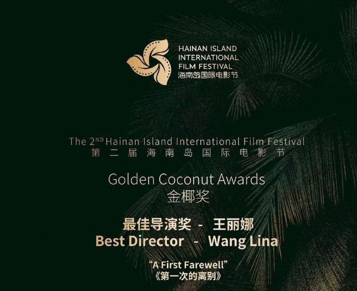 第二届海南岛国际电影节闭幕 11个金椰奖项获奖名单出炉