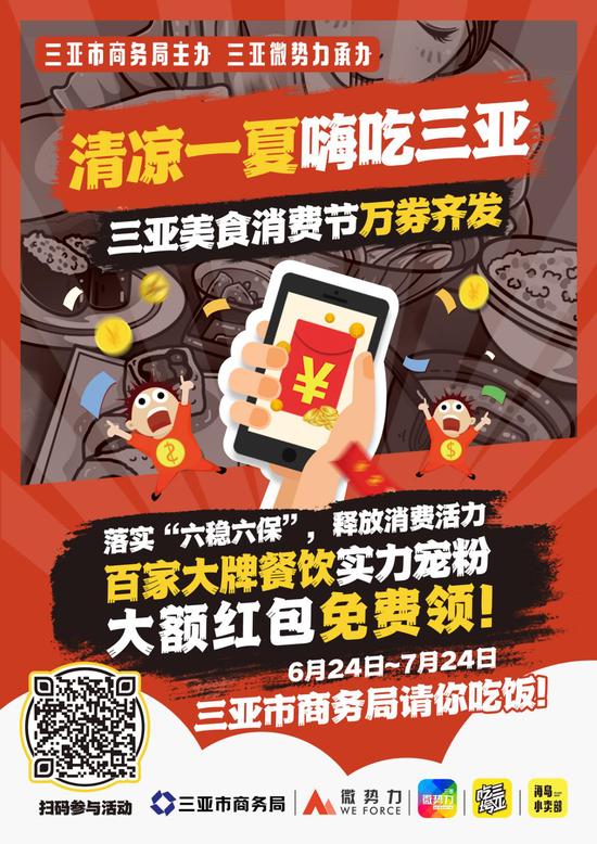 第一届【三亚美食消费节】联动百家商家释放餐饮消费活力
