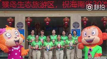 各大景区祝福海南建省30周年