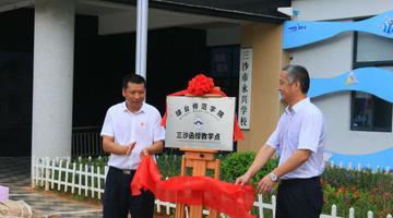 三沙首家大学成人教育教学点永兴岛挂牌