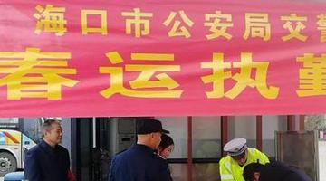 海口交警启动2019春运道路交通工作