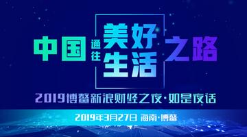 2019博鳌新浪财经之夜