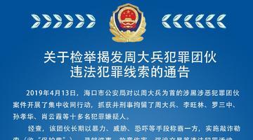 海口警方发布违法犯罪线索通告