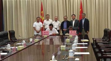 海口与未来产业园签订合作协议