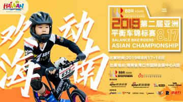 亚洲儿童平衡车锦标赛热力开赛