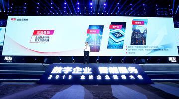 2019全球企业服务大会三亚开幕
