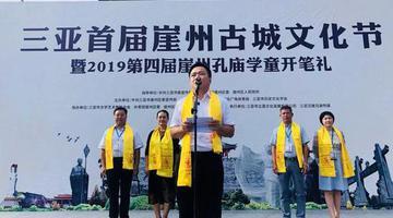 三亚首届崖州古城文化节盛大启幕