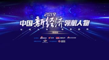 2019中国新经济领航人物评选