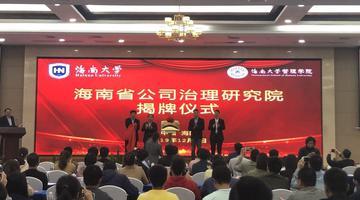 海南省公司治理研究院揭牌成立