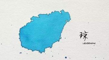 专题:聚焦海南自贸港
