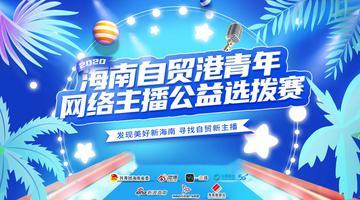 海南自贸港青年网络主播公益选拔赛