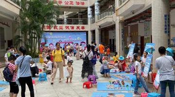 海口举办亲子跳蚤市场公益活动