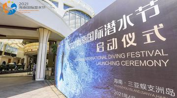 2021海南国际潜水节启动