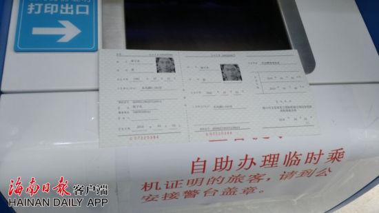 打印好的临时乘机证明需到公安接警台盖章方可生效。海南日报记者 邓海宁 摄