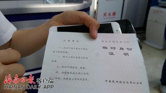 临时身份证明(海南日报记者 邓海宁 摄)