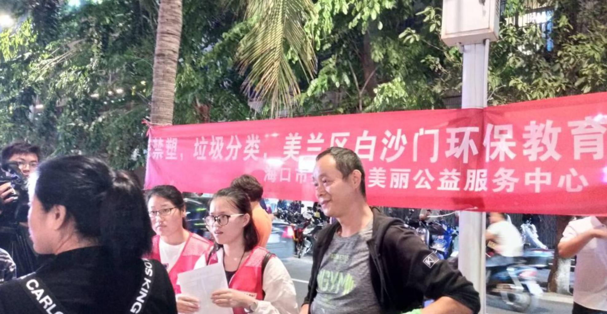 禁塑环保系列公益活动启动 将走进海口7个社区宣传