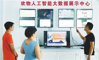 7月11日,海南欢物网络科技有限公司技术团队的3名成员在分析乡村农产品物流走向数据。 本报记者 苏晓杰 摄