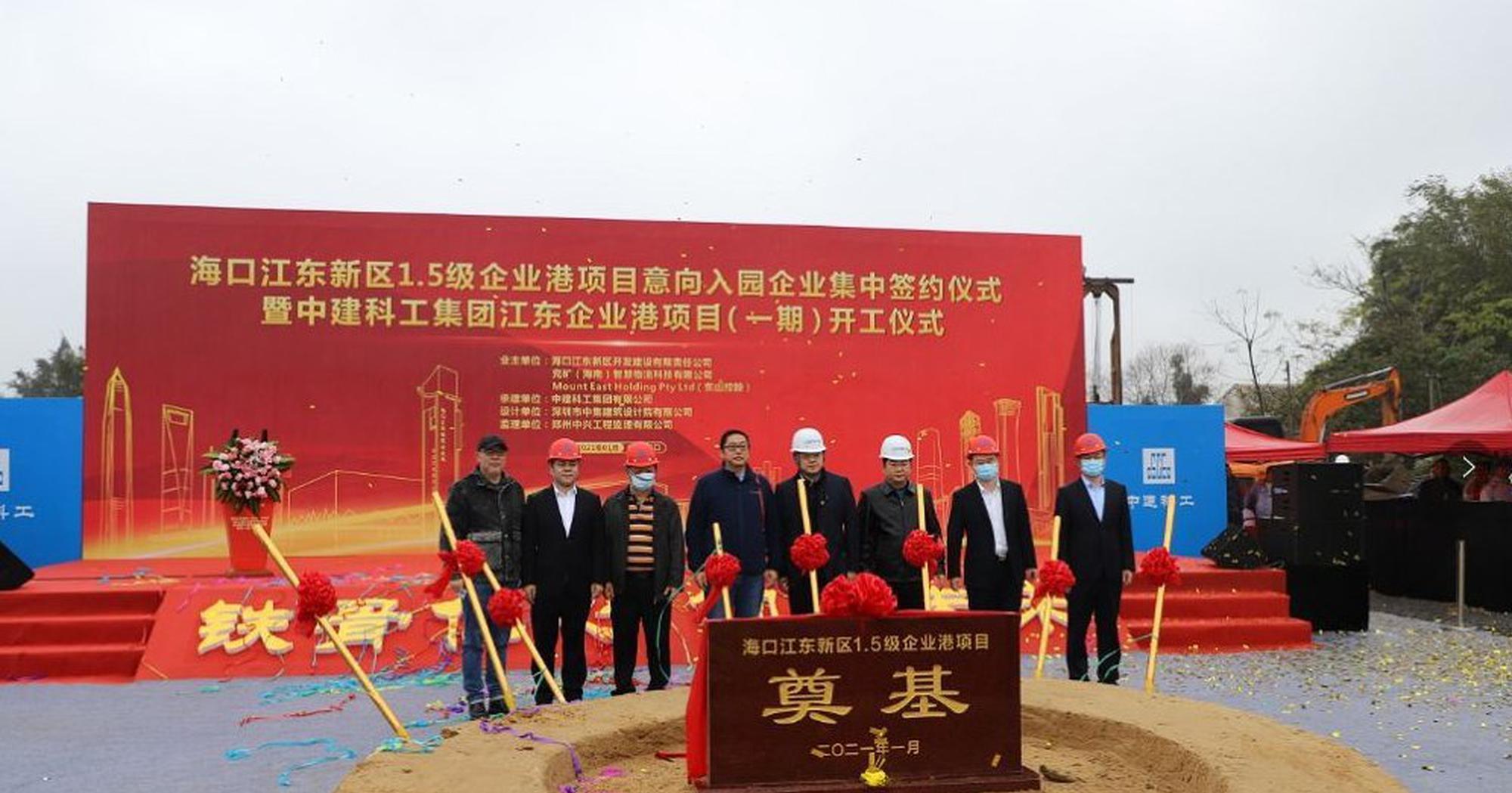 值得期待!海南首个1.5级企业港举行集中签约仪式