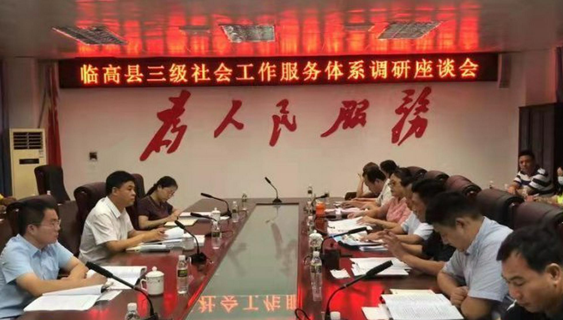 海南省民政厅深入调研临高县三级社会工作服务体系建设情况
