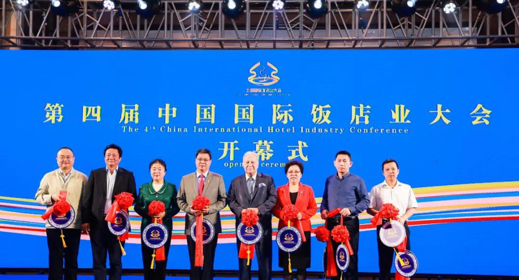 第五届中国国际饭店业大会11月底将于海口召开