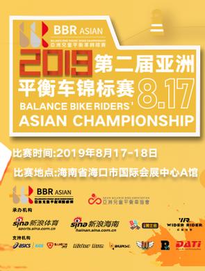 亚洲儿童平衡车锦标赛今日热力开赛