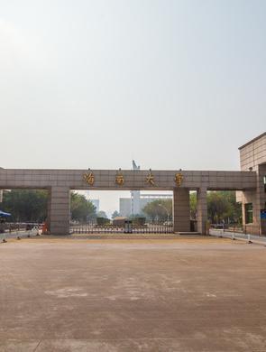 海南大学为外籍人才提供丰厚待遇