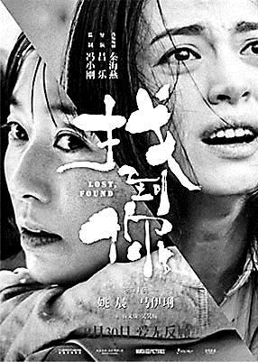 《找到你》被指抄襲韓影片 編劇回應:屬一本兩拍
