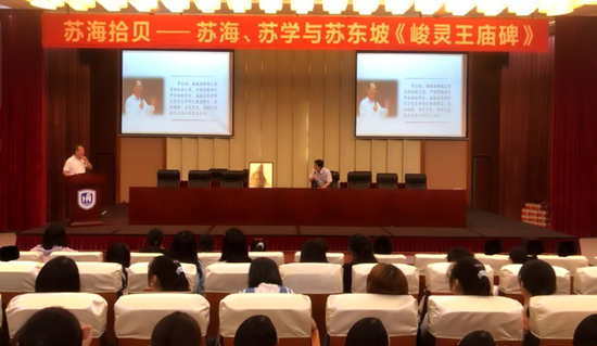 东坡峻灵王文化再进海南大学历史文化讲座 陈才智教授主讲《苏海拾贝》