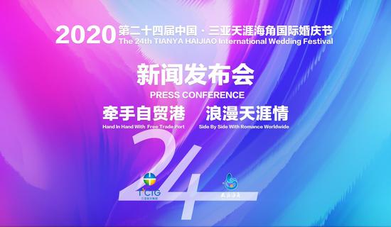 第二十四届中国·三亚天涯海角国际婚庆节将于11月举行