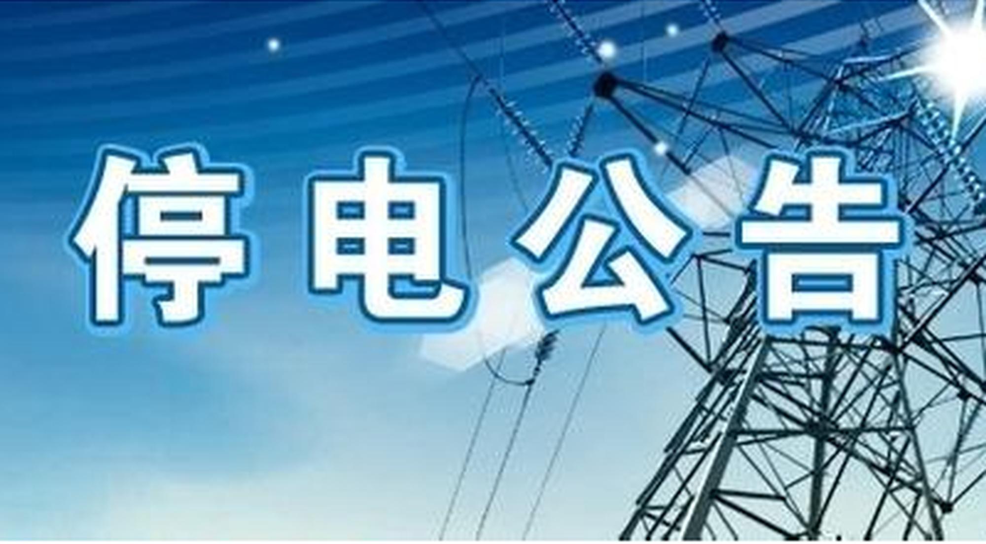 @海口市民,10月23日-11月4日这些地方要临时停电!