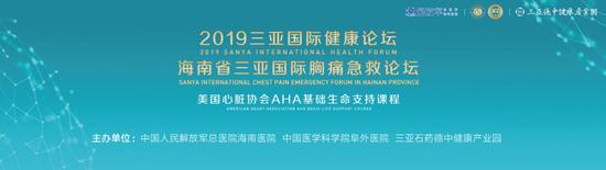 2019三亚国际健康论坛在中国人民