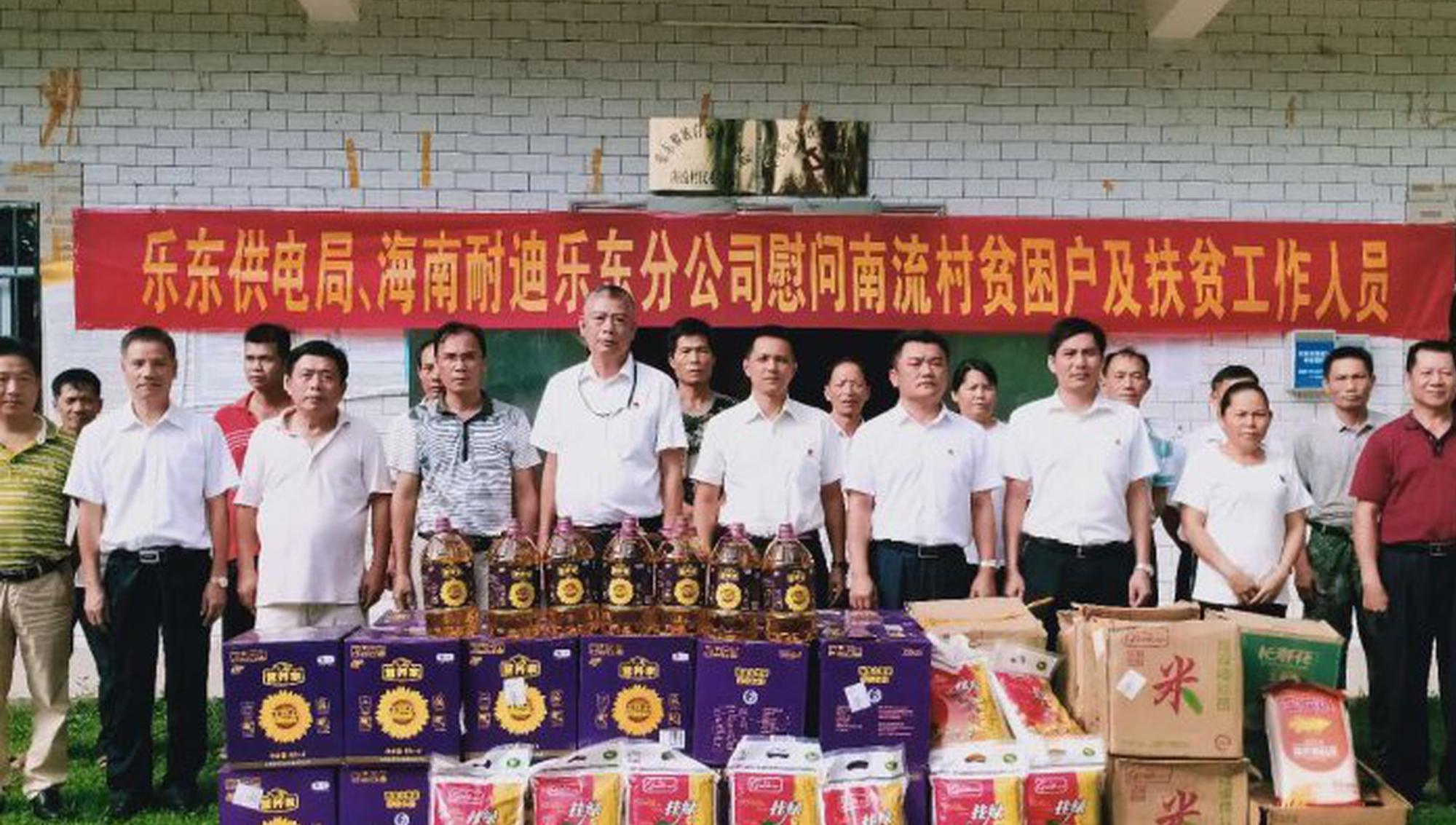乐东供电局慰问南流村贫困户并帮助农户解决实际困难