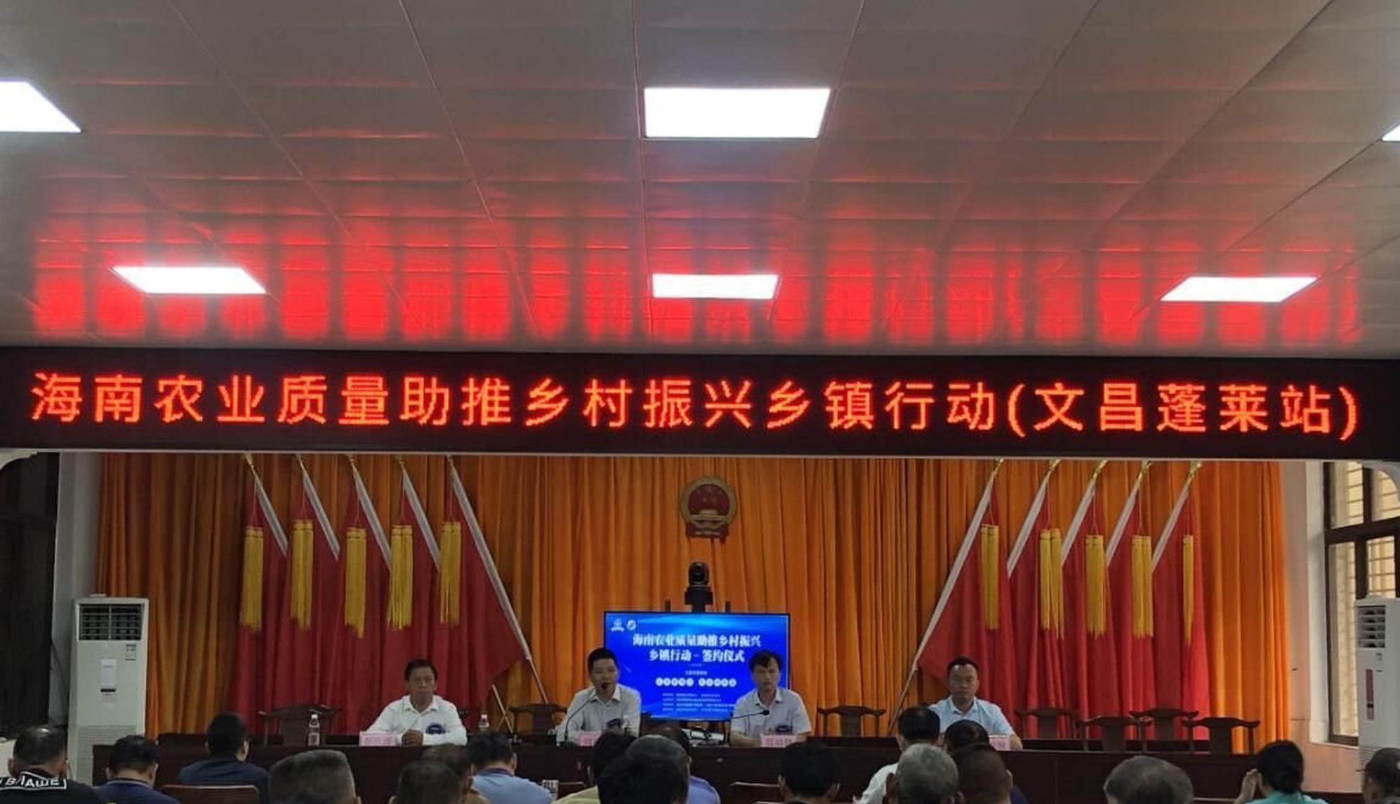 """""""海南农业质量助推乡村振兴乡镇行动""""在文昌成功举办"""