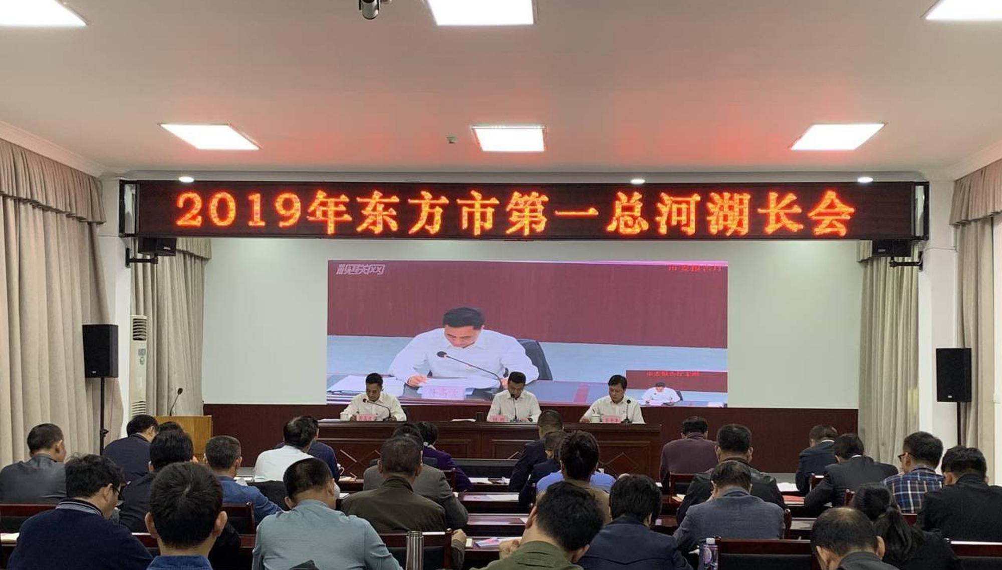 """从""""有名""""向""""有实""""转变 东方市召开2019年第一总河湖长会议"""