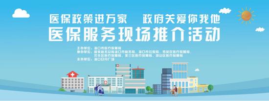 海口市医保服务现场推介活动正式启动