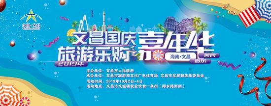 2019年文昌国庆旅游乐购嘉年华即将正式启动
