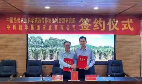 中国热带农业科学院热带作物品种资源研究所和中科韶华集团农业有限公司举行签约仪式